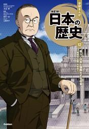 新しい日本と国際化する社会 ~昭和時代後期・平成時代~