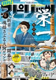 月刊!スピリッツ 2021年6月号(2021年4月27日発売号)