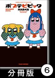 ポプテピピック SEASON FIVE【分冊版】(6)