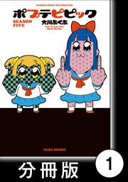 ポプテピピック SEASON FIVE【分冊版】(1)