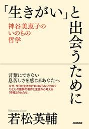 「生きがい」と出会うために 神谷美恵子のいのちの哲学