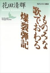 ものみな歌でおわる・爆裂弾記 現代日本の戯曲
