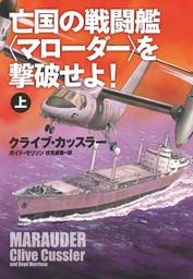 亡国の戦闘艦<マローダー>を撃破せよ!(上)