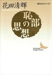 恥部の思想 現代日本のエッセイ