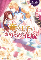 【期間限定 試し読み増量版】竜の王子とかりそめの花嫁