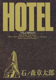 ホテル ビッグコミック版(3)【期間限定 無料お試し版】