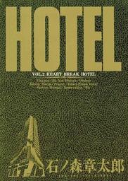 ホテル ビッグコミック版(2)【期間限定 無料お試し版】