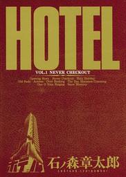 ホテル ビッグコミック版(1)【期間限定 無料お試し版】