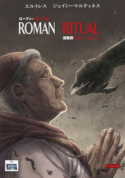 Roman Ritual 4 退魔師ジョン・ブレナン