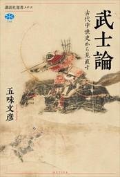 武士論 古代中世史から見直す
