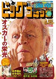 ビッグコミック 2021年10号(2021年5月10日発売)