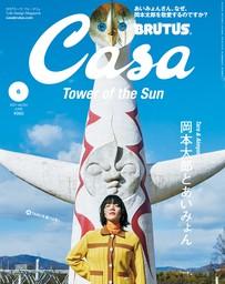 Casa BRUTUS(カーサ ブルータス) 2021年 6月号 [岡本太郎とあいみょん]