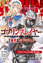 【期間限定購入特典】『ゴブリンスレイヤー TRPG サプリメント』BOOK☆WALKER限定書き下ろしショートストーリー
