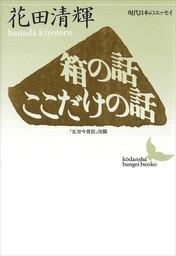 箱の話・ここだけの話 現代日本のエッセイ