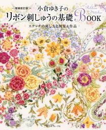 増補改訂版 小倉ゆき子のリボン刺しゅうの基礎BOOK