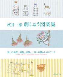 桜井一恵 刺しゅう図案集  愛しの草花、雑貨、風景…、日々の暮らしのスケッチ