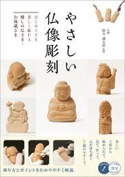 やさしい仏像彫刻 はじめてでも楽しく彫れる 癒しの仏さま・お地蔵さま