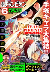 別冊少年チャンピオン2021年06月号