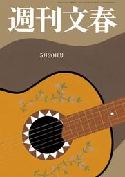 週刊文春 2021年5月20日号