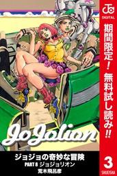 ジョジョの奇妙な冒険 第8部 カラー版【期間限定無料】 3