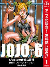 ジョジョの奇妙な冒険 第6部 カラー版【期間限定無料】 1