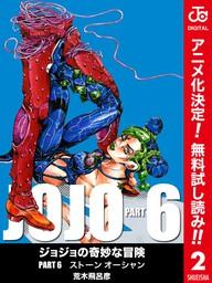 ジョジョの奇妙な冒険 第6部 カラー版【期間限定無料】 2