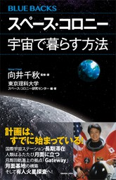 スペース・コロニー 宇宙で暮らす方法
