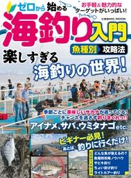 ゼロから始める海釣り入門魚種別攻略法