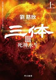 三体III 死神永生(上)