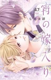 宵の嫁入り【マイクロ】(47)