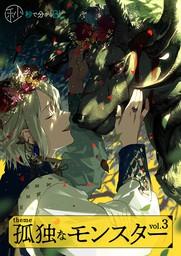 【秒で分かるBL】孤独なモンスター vol.3