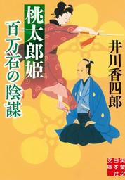 桃太郎姫 百万石の陰謀