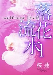 【電子オリジナル】落花流水~selfless love~ 1