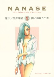 【期間限定 試し読み増量版】NANASE(1)