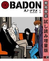 BADON 1巻【期間限定 試し読み増量版】