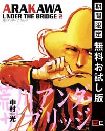 荒川アンダー ザ ブリッジ 2巻【期間限定 無料お試し版】