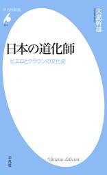 日本の道化師