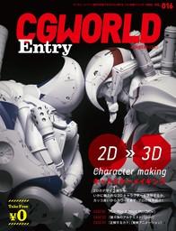 CGWORLD Entry vol.16
