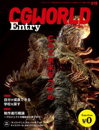 CGWORLD Entry vol.18