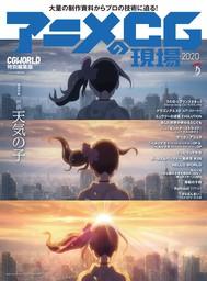 アニメCGの現場2020