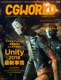 改訂版 CGWORLD 2018年6月号 vol.238
