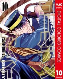 ゴールデンカムイ カラー版 10