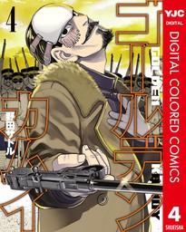 ゴールデンカムイ カラー版 4