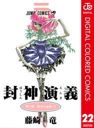 封神演義 カラー版 22