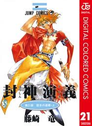 封神演義 カラー版 21