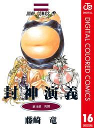 封神演義 カラー版 16