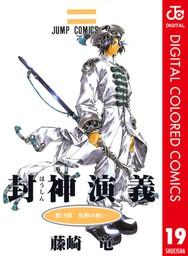 封神演義 カラー版 19