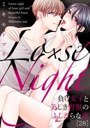 Lo×se Night~負け女子と美しき野獣のふしだらな夜(28)