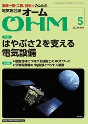 OHM2021年5月号