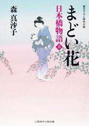 まどい花 日本橋物語3